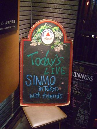 SINMO in Tokyo with Friends