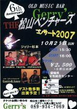 Gerry's 6th Anniversary コンサート2007