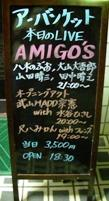 八木のぶお AMIGO'S at 名古屋A Banquet of Goddesses
