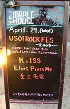 USO! ROCK FES 2009 at maplehouse