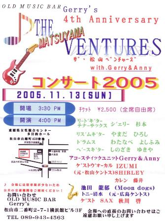 Gerry's 4th Anniversary コンサート2005