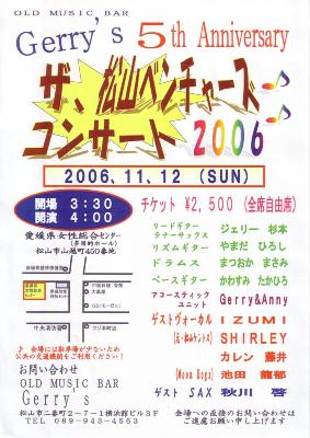 Gerry's 5th Anniversary コンサート2006